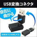 USBコネクタ 可動式 USBアダプタ USBオス-USBメス USB-USB 角度自在 3次元コネクタ 便利グッズ USB アダプタ コネクタ プラグ 延長 便利 ER-AF360