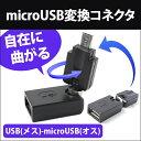 microUSB変換アダプタ microUSB変換コネクタ USBメス microUSBオス 可動式 角度自在 micro USB 変換アダプタ 変換コネクタ アダプタ コネクタ ER-AFMK360