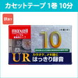 [3500円以上で送料無料][宅配便配送] UR-10L_H 日立 マクセル カセットテープ 1巻 10分 maxell