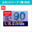 [3500円以上で送料無料][宅配便配送] UR-90L_H 日立 マクセル カセットテープ 1枚 90分 maxell