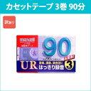 [3500円以上で送料無料][宅配便配送] UR-90L3P_H 日立 マクセル カセットテープ 3枚 90分 maxell