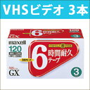 [3500円以上で送料無料][宅配便配送] T-120GXS.3P 日立 マクセル VHSビデオテープ 3巻 スタンダード 120分 maxell