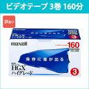 [3500円以上で送料無料][宅配便配送] T-160HGX(B)S.3P_H 日立 マクセル VHSビデオテープ 3巻 160分 maxell
