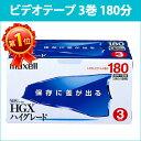 [3500円以上で送料無料][宅配便配送] T-180HGX(B)S.3P 日立 マクセル VHSビデオテープ 3巻 ハイグレード 180分 maxell [RV]