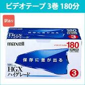 [3500円以上で送料無料][宅配便配送] T-180HGX(B)S.3P_H 日立 マクセル VHSビデオテープ 3巻 180分 ハイグレード maxell [RV]