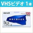 [3500円以上で送料無料][宅配便配送] T-120HGX(B)S 日立 マクセル VHSビデオテープ 1巻 ハイグレード 120分 maxell
