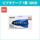 [3500円以上で送料無料][宅配便配送] T-180HGX(B)S_H 日立 マクセル VHSビデオテープ 1巻 180分 maxell