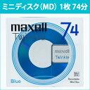 [3500円以上で送料無料][宅配便配送] TMD74BLK 日立 マクセル MTRMD) 1枚 ブルー ミニディスク Twinkle MD(74分) maxell