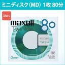 [3500円以上で送料無料][宅配便配送] TMD80GNK_H 日立 マクセル MD 1枚 80分 ミニディスク MiniDisc maxell