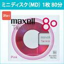[3500円以上で送料無料][宅配便配送] TMD80PKK_H 日立 マクセル MD 1枚 80分 TWINKLE ピンク ミニディスク MiniDisc maxell