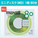 [3500円以上で送料無料][宅配便配送] TMD80LMK_H 日立 マクセル MD 1枚 80分 TWINKLE ライム ミニディスク MiniDisc maxell