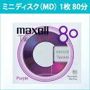 [3500円以上で送料無料][宅配便配送] TMD80PEK 日立 マクセル MD 1枚 パープル 80分 ミニディスク MiniDisc maxell