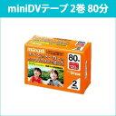 [3500円以上で送料無料][宅配便配送] DVM80SEP.2P 日立 マクセル miniDVビデオテープ 80分 2巻 maxell minidv テープ