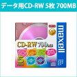[3500円以上で送料無料][宅配便配送] CDRW80MIX.1P5S 日立 マクセル データ用CD-RW 5枚 4倍速 5mmケース カラーミックス5色 maxell