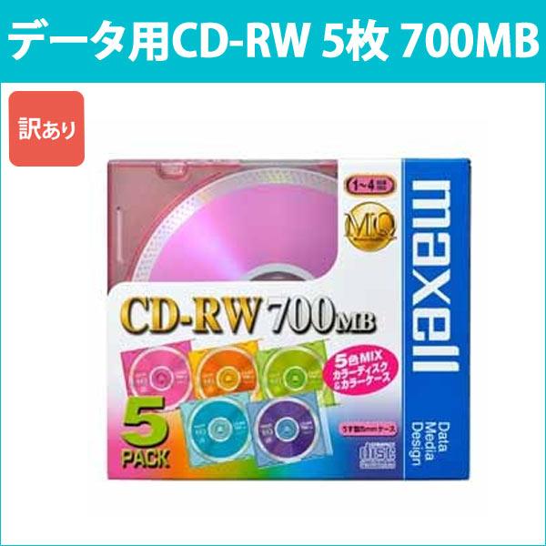訳あり [5400円以上で送料無料][宅配便配送] CDRW80MIX.1P5S_H マクセル データ用CD-RW 5枚 カラーミックス maxell