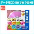 [3500円以上で送料無料][宅配便配送] CDRW80MIX.1P5S_H 日立 マクセル データ用CD-RW 5枚 カラーミックス maxell