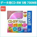 訳あり [5400円以上で送料無料][宅配便配送] CDRW80MIX.1P5S_H マクセル データ用CD-RW 5枚 カラーミックス m...