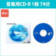[3500円以上で送料無料][宅配便配送] CDRA74C.CY1P_H 日立 マクセル 音楽用CD-R 1枚 74分 10mmケース ルミナスレーベル シアン maxell