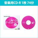 [3500円以上で送料無料][宅配便配送] CDRA74C.PK1P 日立 マクセル 音楽用CD-R 74分 1枚ピンクレーベル 10mmプラケース maxell