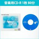 [3500円以上で送料無料][宅配便配送] CDRA80C.CY1P 日立 マクセル 音楽用CD-R 80分 1枚シアンレーベル 10mmプラケース maxell