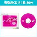 [3500円以上で送料無料][宅配便配送] CDRA80C.PK1P 日立 マクセル 音楽用CD-R 80分 1枚10mmプラケース ディスクデザインが光るルミナス..