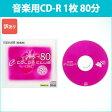 [3500円以上で送料無料][宅配便配送] CDRA80C.PK1P_H 日立 マクセル 音楽用CD-R 1枚 80分 10mmケース ルミナスレーベル ピンク maxell