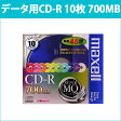 [3500円以上で送料無料][宅配便配送] CDR700S.MIX1P10S 日立 マクセル データ用CD-R 10枚 48倍速 maxell