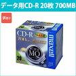 [3500円以上で送料無料][宅配便配送] CDR700S.1P20S_H 日立 マクセル データ用CD-R 20枚 48倍速 maxell