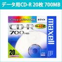 [3500円以上で送料無料][宅配便配送] CDR700S.ST.PW1P20S 日立 マクセル 700MB データ用CD-R 20枚 48倍速 プリンタブル maxell