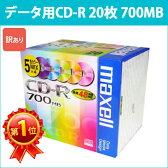 [3500円以上で送料無料][宅配便配送] CDR700S.ST.MIX1P20S_H 日立 マクセル 700MB データ用CD-R 20枚 48倍速 カラーミックス(パープル・ブルー・ライム・オレンジ・ピンク) maxell
