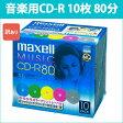 [3500円以上で送料無料][宅配便配送] CDRA80WPM.1P10S_H 日立 マクセル 音楽用CD-R 10枚 80分 カラープリンタブル maxell