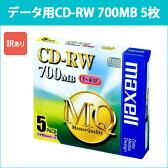 [3500円以上で送料無料][宅配便配送] CDRW80MQ.S1P5S_H 日立 マクセル データ用CD-RW 5枚 4倍速 5mmケース maxell