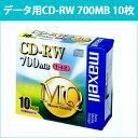 [3500円以上で送料無料][宅配便配送] CDRW80MQS1P10S 日立 マクセル データ用CD-RW 700MB 10枚4倍速 印刷不可5mmプラケース 標準レーベ..