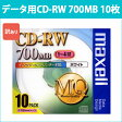 [3500円以上で送料無料][宅配便配送] CDRW80PW.S1P10S_H 日立 マクセル データ用CD-RW 10枚 4倍速 プリンタブル 5mmケース maxell