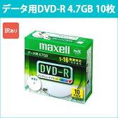 [3500円以上で送料無料][宅配便配送] DR47WPD.S1P10SA_H 日立 マクセル データ用DVD-R 10枚 16倍速 プリンタブル 5mmケース デジタル放送録画非対応 maxell