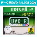 [3500円以上で送料無料][宅配便配送] DR47WPD.S1P20SA 日立 マクセル データ用DVD-R 20枚 16倍速 プリンタブル 5mmケース ワイドプリンタブル デジタル放送録画非対応 maxell