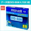 [3500円以上で送料無料][宅配便配送] DRM47MIXB.S1P5SA_H 日立 マクセル データ用DVD-RAM 5枚 3倍速 カラーレーベル 5mmケース デジタ..