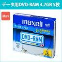 [3500円以上で送料無料][宅配便配送] DRM47PWB.S1P5SA_H 日立 マクセル データ用DVD-RAM 5枚 3倍速 デジタル放送録画非対応 maxell