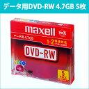 DRW47MIXB.S1P5S | 日立 マクセル データ用DVD-RW 5枚 2倍速 印刷不可 4.7GB 5色カラーディスク 5mmスリムケース maxell [★宅配便発送]