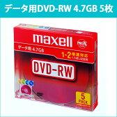 [3500円以上で送料無料][宅配便配送] DRW47MIXB.S1P5S 日立 マクセル データ用DVD-RW 5枚 2倍速 印刷不可 4.7GB 5色カラーディスク 5mmスリムケース maxell