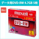 [3500円以上で送料無料][宅配便配送] DRW47MIXB.S1P5SA_H 日立 マクセル データ用DVD-RW 5枚 2倍速 デジタル放送録画非対応 maxell
