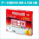 DRW47PWB.S1P5SA | 日立 マクセル データ用DVD-RW 5枚 2倍速 CPRM非対応 プリンタブル 5mmケース maxell [★宅配便発送]