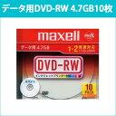 [3500円以上で送料無料][宅配便配送] DRW47PWB.S1P10SA 日立 マクセル データ用DVD-RW 10枚 2倍速 プリンタブル 5mmケース maxell