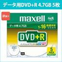 [3500円以上で送料無料][宅配便配送] D+R47WPD.S1P5SA_H 日立 マクセル データ用DVD+R 5枚 16倍速 ワイドプリンタブル 4.7GB maxell