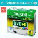 [3500円以上で送料無料][宅配便配送] D+R47WPD.S1P10SA_H 日立 マクセル データ用DVD+R 10枚 16倍速 デジタル放送録画非対応 maxell