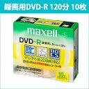 DRD120ES.S1P10S | 日立 マクセル 録画用DVD-R 10枚 8倍速 CPRM対応 120分 5mmケース maxell [★宅配便発送]