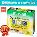 DRD120ES.S1P10S_H | 日立 マクセル 録画用DVD-R 10枚 8倍速 CPRM対応 5mmケース maxell [★宅配便発送][訳あり]