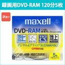 [5400円以上で送料無料][宅配便配送] DRM120ES.S1P5S_H 日立 マクセル 録画用DVD-RAM 5枚 3倍速 CPRM対応 5mmケース maxell