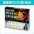 [3500円以上で送料無料][宅配便配送] CDRA80PMIX.S1P5S 日立 マクセル 音楽用CD-R 5枚 プリンタブル 80分 5mmケース チェックパターンデザインプリントレーベル カラーミックス maxell
