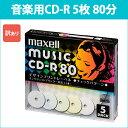 訳あり [3500円以上で送料無料][宅配便配送] CDRA80PMIX.S1P5S_H 日立 マクセル 音楽用CD-R 5枚 プリンタブル 80分 5mmケース デザインプリントレーベル maxell